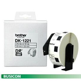 【ブラザー】DK-1221 QLシリーズ用 DKプレカットラベル 食品表示ラベル小(感熱白テープ/黒字)23mm×23mm 1200枚入り【あす楽】♪