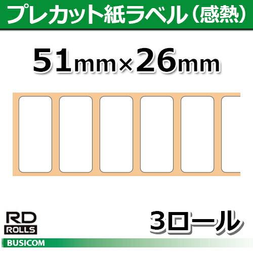 【brother/ブラザー】TD-4100N/4000用プレカット紙ラベル(感熱) 51mm×26mm 1,535枚×3巻 RD-S05J1♪
