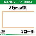 【brother/ブラザー】TD-4100N/4000用長尺紙テープ(感熱) 76mm幅 長さ44m×3巻 RD-S07J2♪