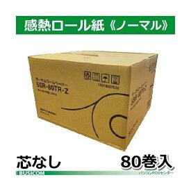 東芝テック製感熱レジロールペーパー(芯なし)58R-80TR-Z 80巻【代引手数料無料】♪