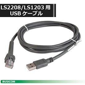 【ZEBRA Symbol(旧モトローラ)】LS2208/LS1203用USBケーブル 2.1m ストレート形状♪