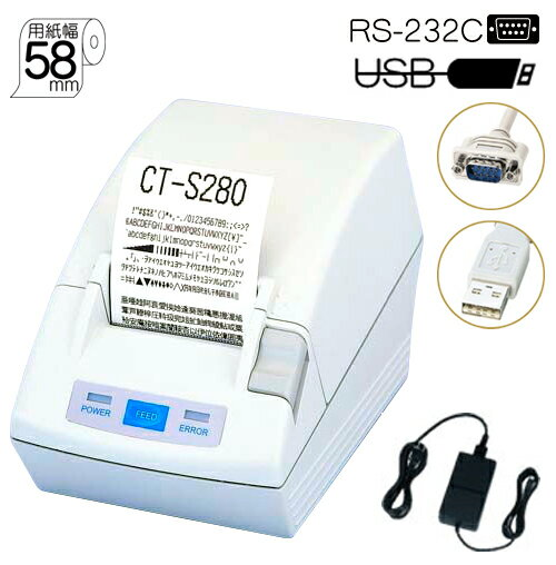小型サーマルレシートプリンタ(58mm幅)CT-S280 電源同梱 【代引手数料無料】♪