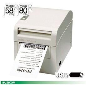 【富士通】高速サーマルプリンタ/ラベルプリンタ FP-510II 《USB》 全面ラベル対応 FP-5102-US【代引手数料無料】♪