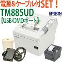 EPSON/エプソン レシートプリンターTM885UD サーマルレシートプリンタ電源付 【USB/DMD】【送料無料・代引手数料無料】♪