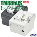 EPSON/エプソン レシートプリンターTM885US サーマルレシートプリンタ本体 【シリアル/USB】【送料無料・代引手数料無料】【02P03Dec16】