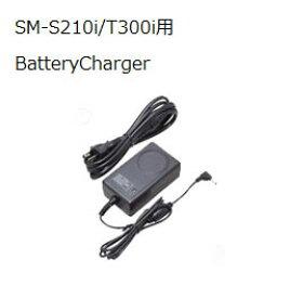【スター精密正規代理店】モバイルプリンタ(SM-S210i/SM-T300i/SM-T400i)用 バッテリチャージャーセット
