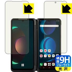 9H高硬度【ブルーライトカット】保護フィルム LG V60 ThinQ 5G (2画面セット) 【指紋認証対応】 【RCP】【smtb-kd】