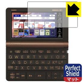 【ポスト投函送料無料】Perfect Shield カシオ電子辞書 XD-SXシリーズ / AZ-SV4750edu 【RCP】【smtb-kd】
