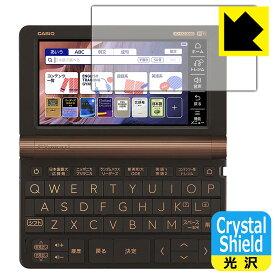 【ポスト投函送料無料】Crystal Shield カシオ電子辞書 XD-SXシリーズ / AZ-SV4750edu (3枚セット) 【RCP】【smtb-kd】