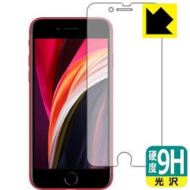 9H高硬度【光沢】保護フィルム iPhone SE (第2世代・2020年発売モデル) 前面のみ 【RCP】【smtb-kd】