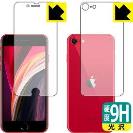 9H高硬度【光沢】保護フィルム iPhone SE (第2世代・2020年発売モデル) 両面セット 【O型】 【RCP】【smtb-kd】