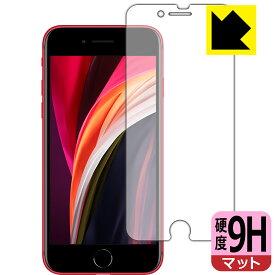 9H高硬度【反射低減】保護フィルム iPhone SE (第2世代・2020年発売モデル) 前面のみ 【RCP】【smtb-kd】