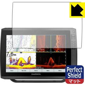 【ポスト投函送料無料】Perfect Shield GARMIN ECHOMAP Ultra 122sv (3枚セット) 【RCP】【smtb-kd】