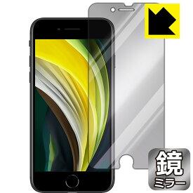 Mirror Shield iPhone SE (第2世代・2020年発売モデル) 前面のみ 【RCP】【smtb-kd】