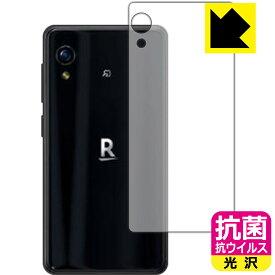 【ポスト投函送料無料】抗菌 抗ウイルス 保護フィルム Rakuten Mini (背面のみ) 【RCP】【smtb-kd】