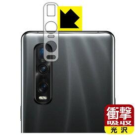 【ポスト投函送料無料】衝撃吸収【光沢】保護フィルム OPPO Find X2 Pro (レンズ周辺部用) 【RCP】【smtb-kd】