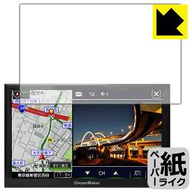 【ポスト投函送料無料】ペーパーライク保護フィルム DreamMaker 9インチ ポータブルナビ PN0903シリーズ 【RCP】【smtb-kd】