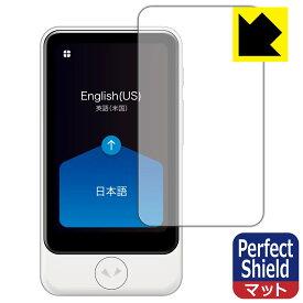 【ポスト投函送料無料】Perfect Shield POCKETALK S Plus (ポケトーク エス プラス) 【RCP】【smtb-kd】
