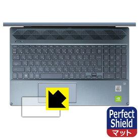【1001円ポッキリ】【ポイント5倍】【ポスト投函送料無料】Perfect Shield HP Pavilion 15-cs3000シリーズ (イメージパッド用) 【RCP】【smtb-kd】買いまわりにオススメ