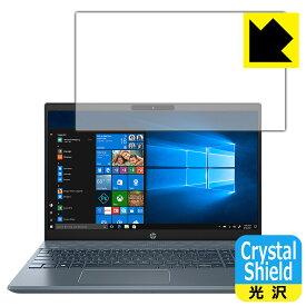 【送料無料】Crystal Shield HP Pavilion 15-cs3000シリーズ (3枚セット) 【RCP】【smtb-kd】