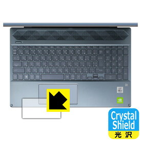 【ポスト投函送料無料】Crystal Shield HP Pavilion 15-cs3000シリーズ (イメージパッド用) 3枚セット 【RCP】【smtb-kd】