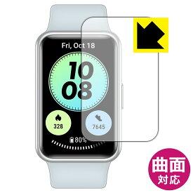 Flexible Shield【光沢】 HUAWEI WATCH FIT 【RCP】【smtb-kd】