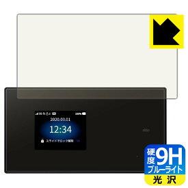 【ポスト投函送料無料】9H高硬度【ブルーライトカット】保護フィルム Speed Wi-Fi 5G X01 【RCP】【smtb-kd】
