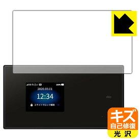 【ポスト投函送料無料】キズ自己修復保護フィルム Speed Wi-Fi 5G X01 (前面のみ) 【RCP】【smtb-kd】