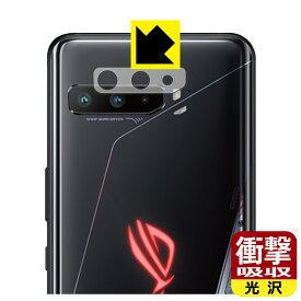 【ポスト投函送料無料】衝撃吸収【光沢】保護フィルム ASUS ROG Phone 3 ZS661KS (レンズ周辺部用) 【RCP】【smtb-kd】