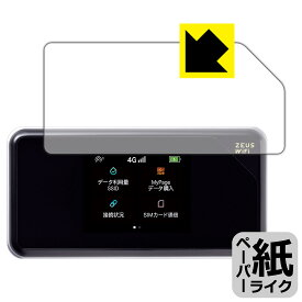 ペーパーライク保護フィルム ZEUS WiFi (ゼウスWiFi) 【RCP】【smtb-kd】