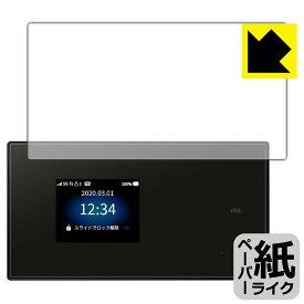 【ポスト投函送料無料】ペーパーライク保護フィルム Speed Wi-Fi 5G X01 (前面のみ) 【RCP】【smtb-kd】