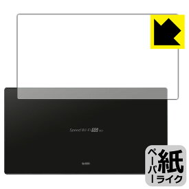 【ポスト投函送料無料】ペーパーライク保護フィルム Speed Wi-Fi 5G X01 (背面のみ) 【RCP】【smtb-kd】
