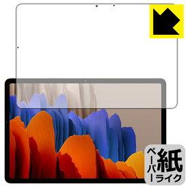 ペーパーライク保護フィルム Galaxy Tab S7 5G / Galaxy Tab S7 (前面のみ) 【RCP】【smtb-kd】