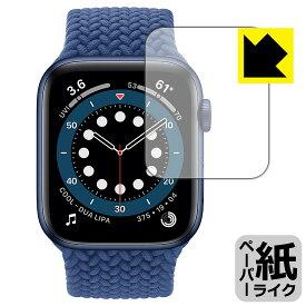 【ポスト投函送料無料】ペーパーライク保護フィルム Apple Watch Series 6 / SE (44mm用) 【RCP】【smtb-kd】