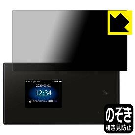 Privacy Shield Speed Wi-Fi 5G X01 【RCP】【smtb-kd】