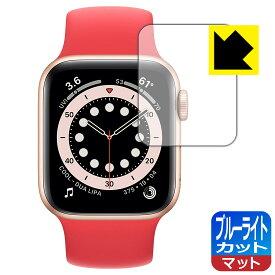 【ポスト投函送料無料】ブルーライトカット【反射低減】保護フィルム Apple Watch Series 6 / SE (40mm用) 【RCP】【smtb-kd】