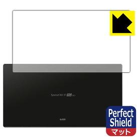 【ポスト投函送料無料】Perfect Shield Speed Wi-Fi 5G X01 (背面のみ) 3枚セット 【RCP】【smtb-kd】