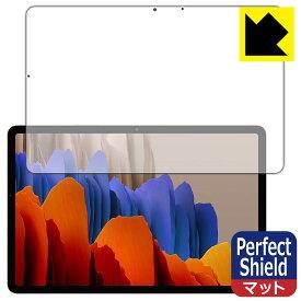 Perfect Shield Galaxy Tab S7 5G / Galaxy Tab S7 (前面のみ) 【RCP】【smtb-kd】
