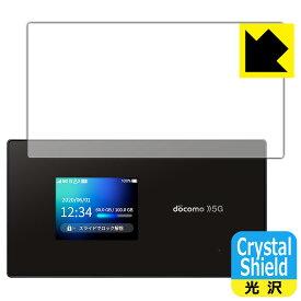 【ポスト投函送料無料】Crystal Shield Wi-Fi STATION SH-52A (前面のみ) 【RCP】【smtb-kd】
