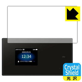 【ポスト投函送料無料】Crystal Shield Speed Wi-Fi 5G X01 (前面のみ) 【RCP】【smtb-kd】