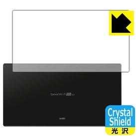【ポスト投函送料無料】Crystal Shield Speed Wi-Fi 5G X01 (背面のみ) 【RCP】【smtb-kd】