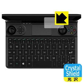 Crystal Shield GPD WIN Max (マウスパッド用) 【RCP】【smtb-kd】