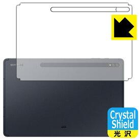 Crystal Shield Galaxy Tab S7+ 5G / Galaxy Tab S7+ (背面のみ) 【RCP】【smtb-kd】