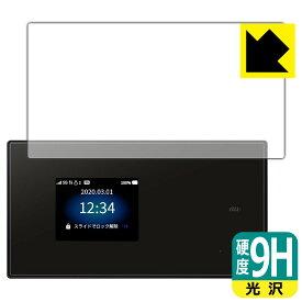 【ポスト投函送料無料】9H高硬度【光沢】保護フィルム Speed Wi-Fi 5G X01 (前面のみ) 【RCP】【smtb-kd】