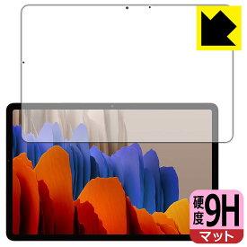 9H高硬度【反射低減】保護フィルム Galaxy Tab S7 5G / Galaxy Tab S7 (前面のみ) 【RCP】【smtb-kd】