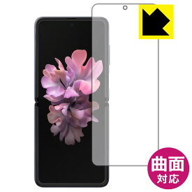 Flexible Shield【光沢】 Galaxy Z Flip / Galaxy Z Flip 5G (前面のみ) 【RCP】【smtb-kd】