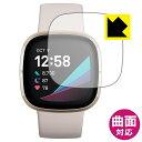 Flexible Shield【光沢】 Fitbit Sense 【RCP】【smtb-kd】
