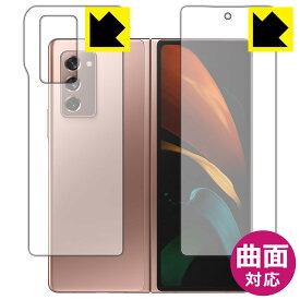 Flexible Shield【光沢】 Galaxy Z Fold2 5G (サブ画面用・背面用 2枚組) 【RCP】【smtb-kd】
