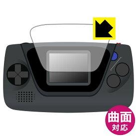 【ポスト投函送料無料】Flexible Shield ゲームギア ミクロ 用 液晶保護フィルム 【RCP】【smtb-kd】