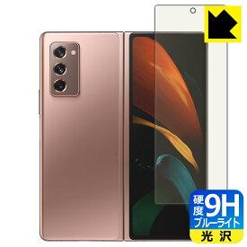9H高硬度【ブルーライトカット】保護フィルム Galaxy Z Fold2 5G (サブ画面用) 【RCP】【smtb-kd】